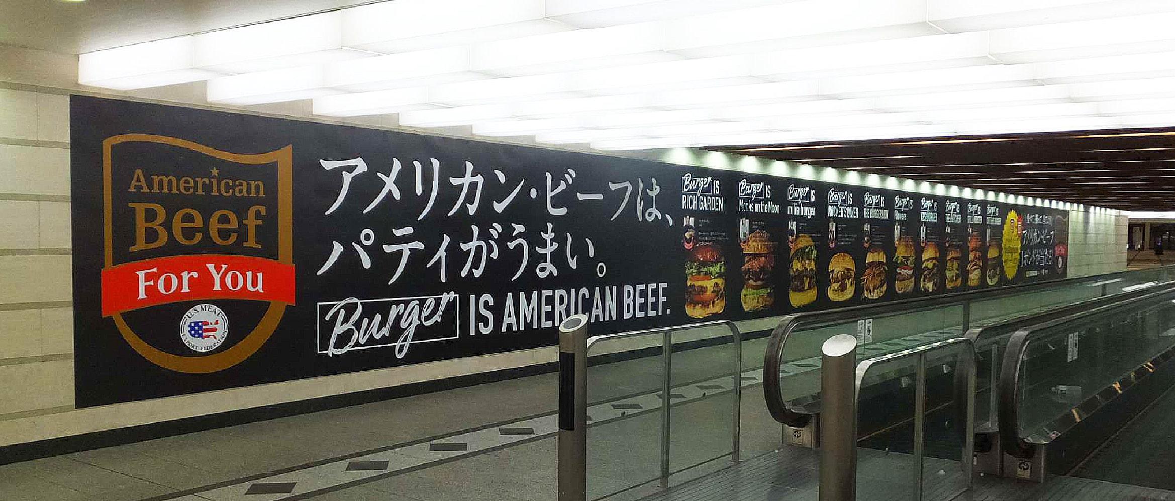 アメリカンビーフのポスター