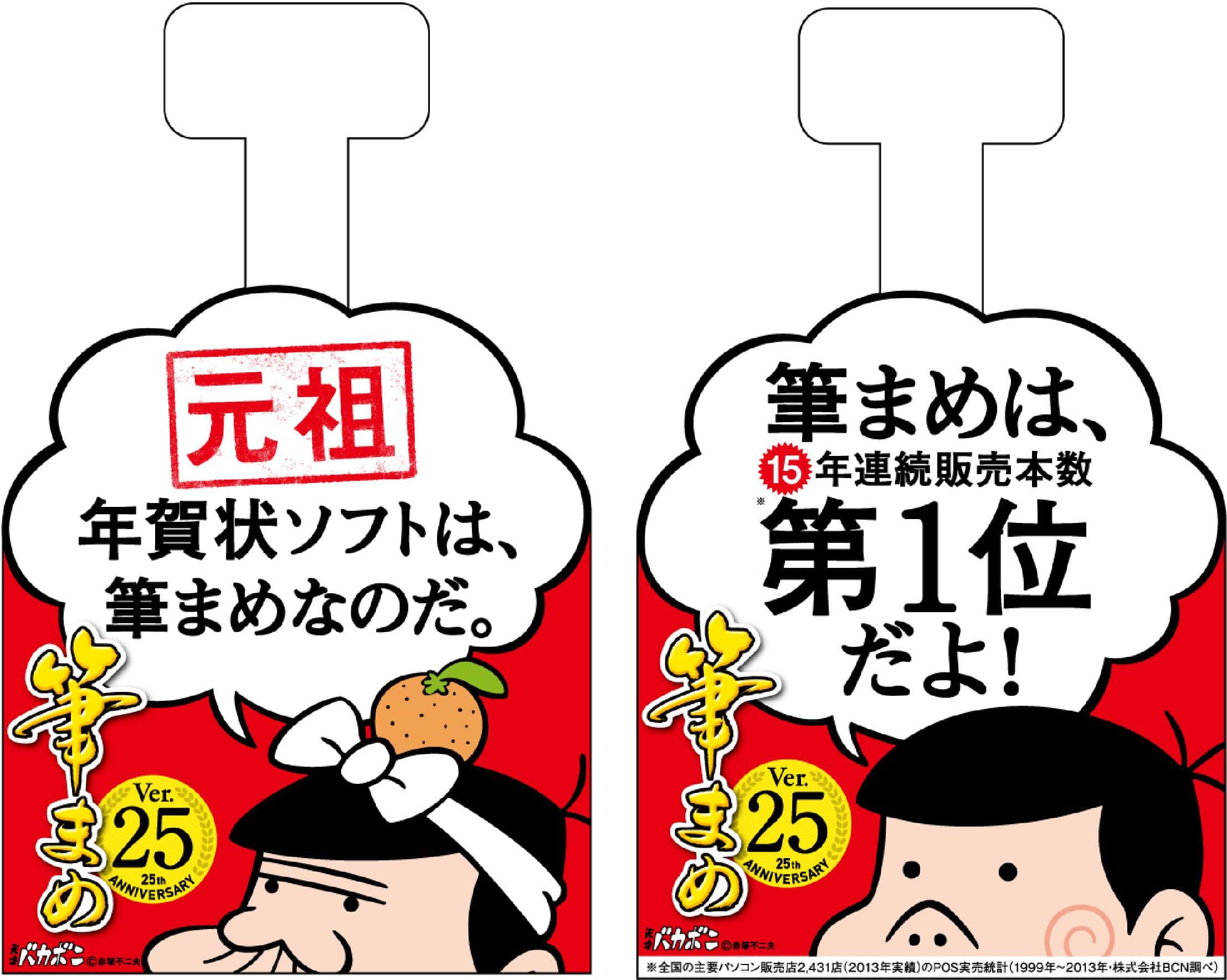 FUDEMAME-店頭用ポップデザイン