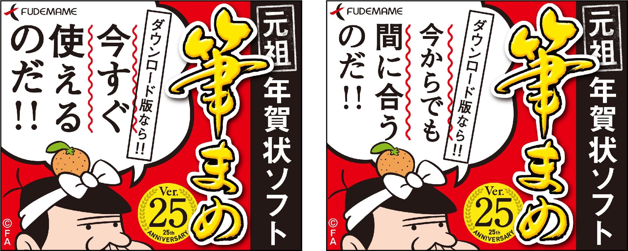 FUDEMAME-広告デザイン