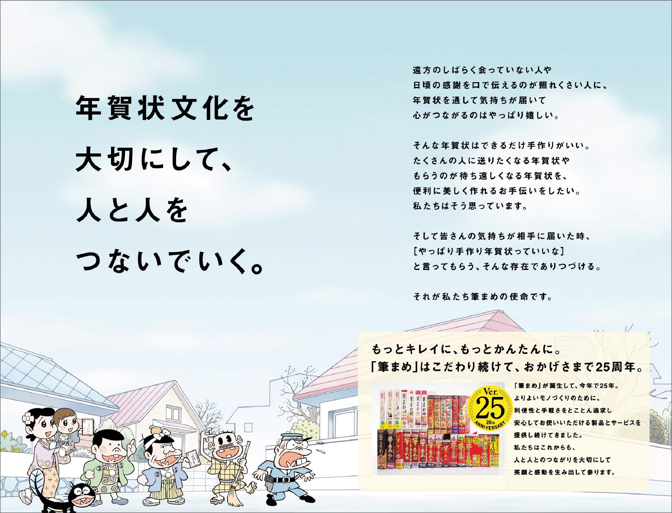 FUDEMAME-ポスター