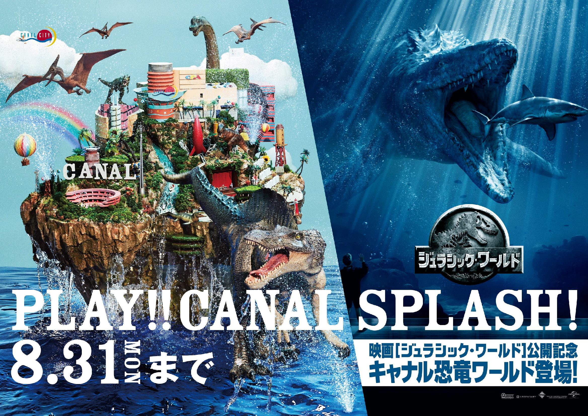 Fukuoka Estate-キャナルシティ映画ジュラシック・ワールド公開記念キャナル恐竜ワールドのポスター