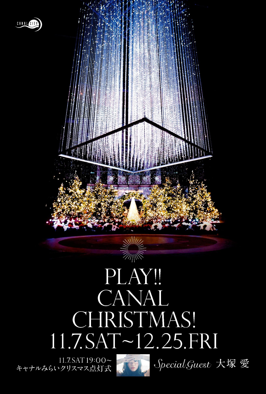 Fukuoka Estate-キャナルシティクリスマスのポスター