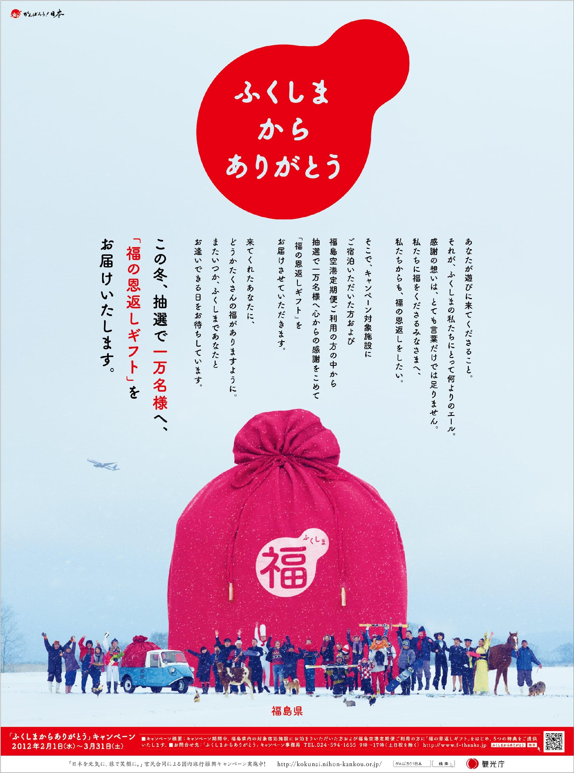 福島県のポスター