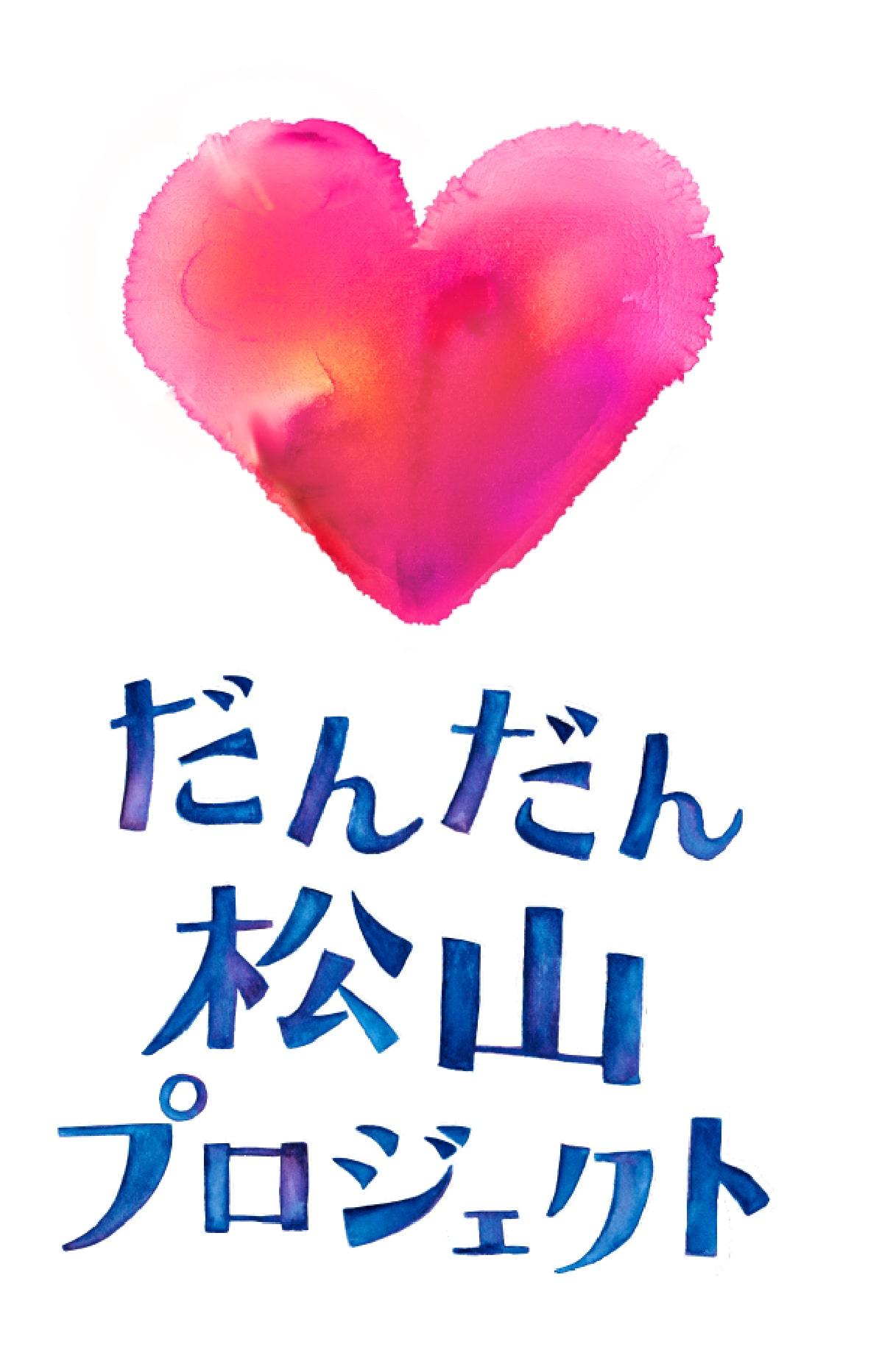 福島県松山プロジェクト