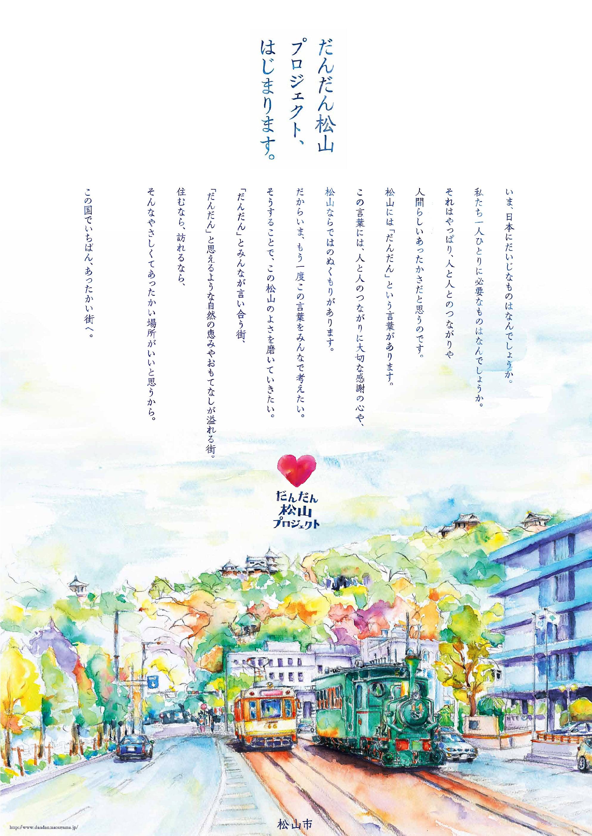福島県松山プロジェクトのポスター