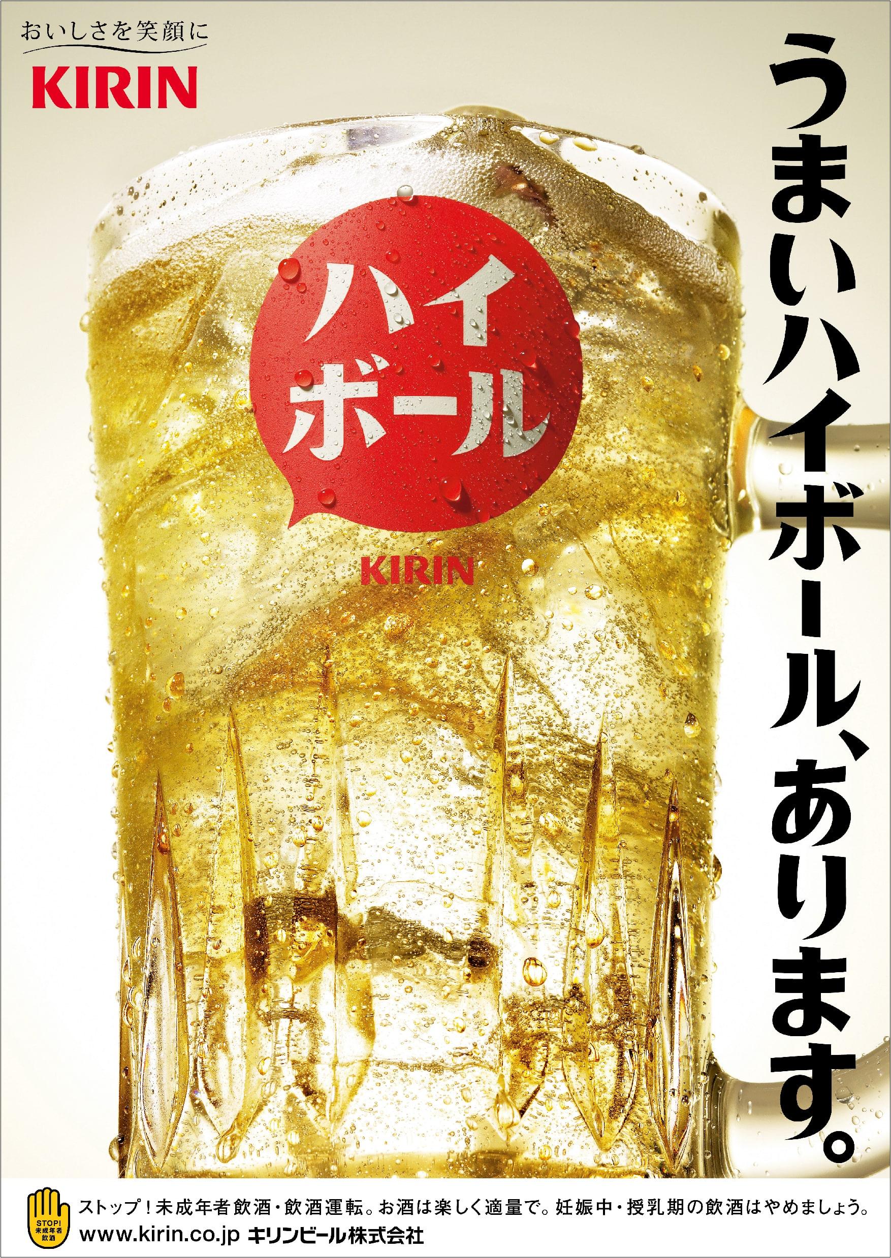 キリンビール-ハイボールのポスター