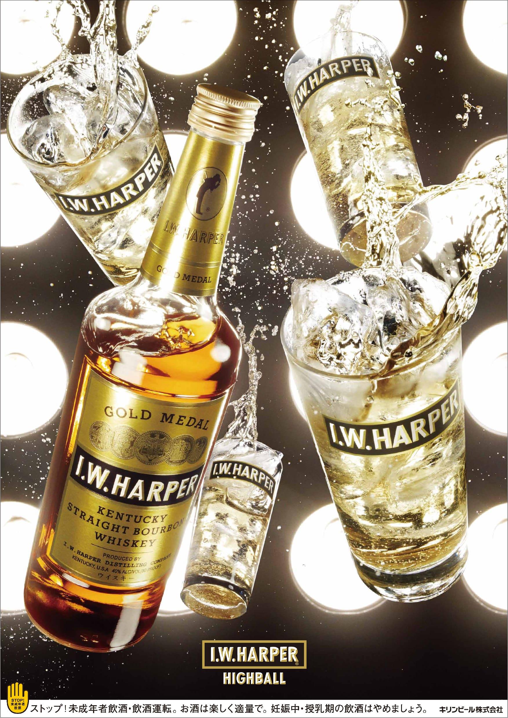 キリンビール-I.W.HARPERハイボールのポスター