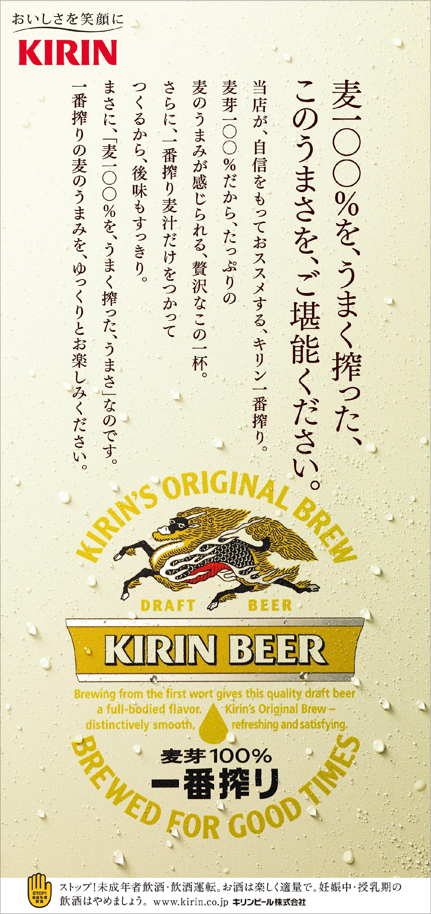 キリンビール一番搾りのポスター