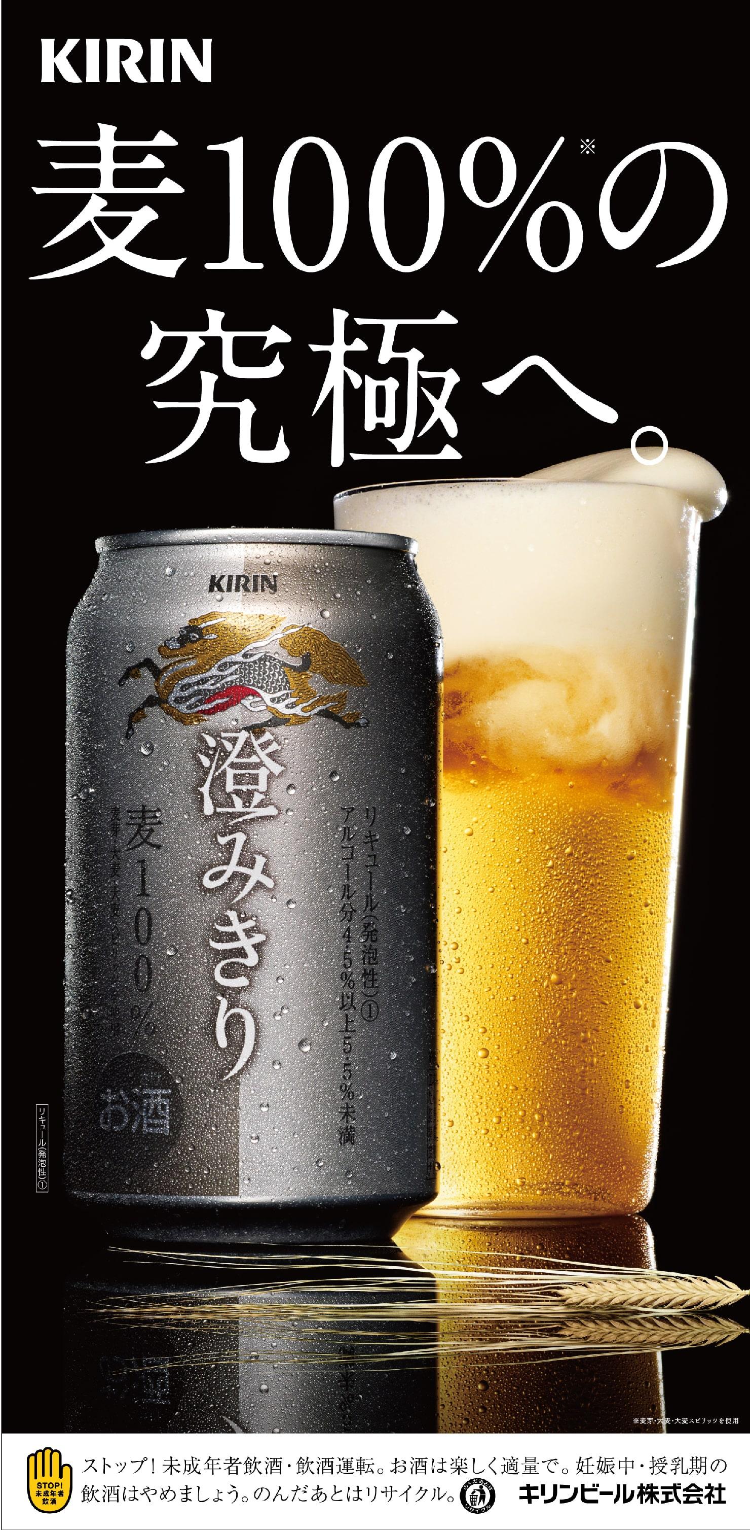 キリンビール澄みきりのポスター