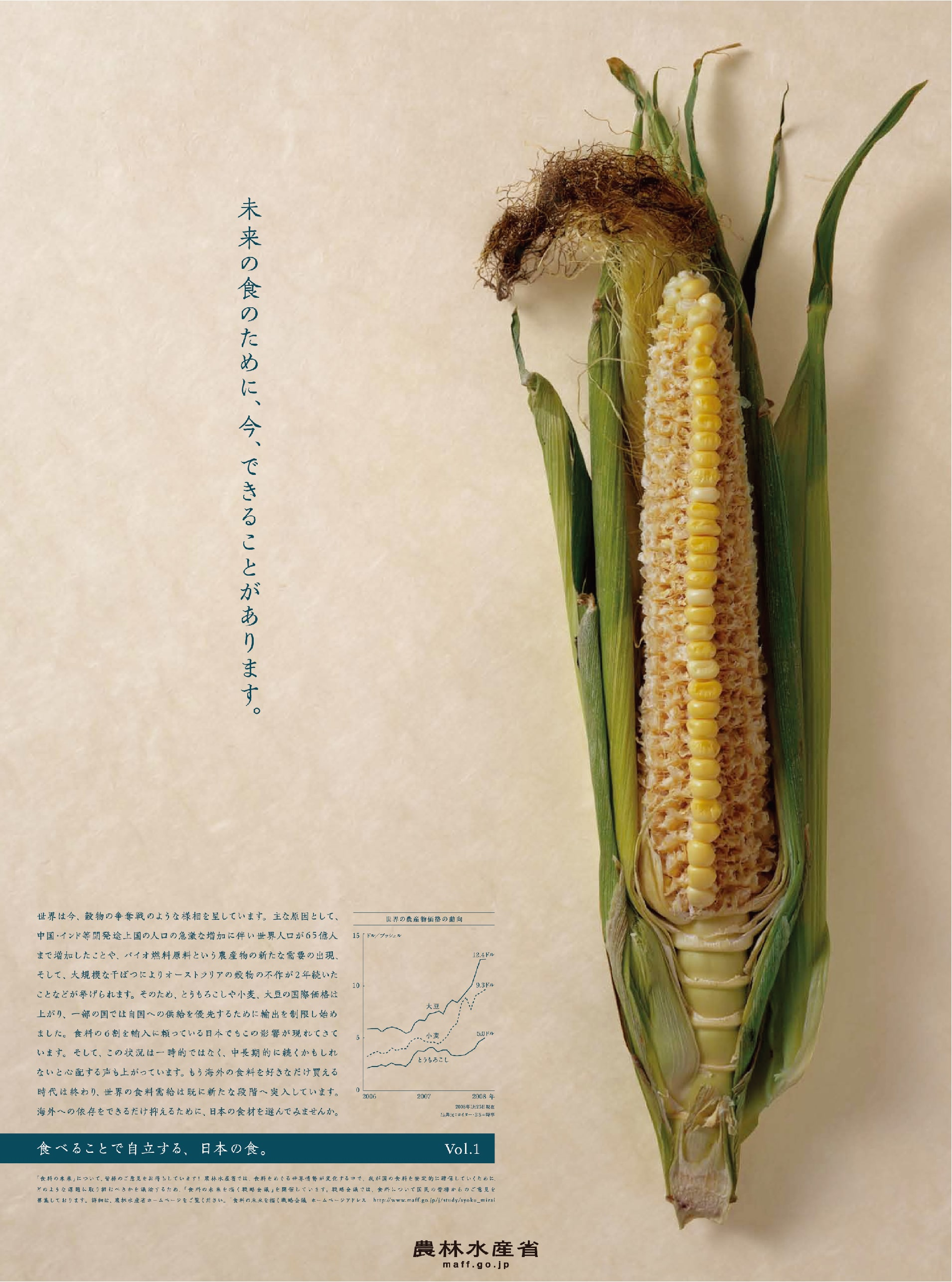 Ministry of Agriculture, Forestry and Fisheriesのポスター