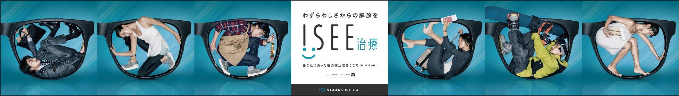 Staar Surgical-眼内コンタクトレンズ・ISEE治療のポスター