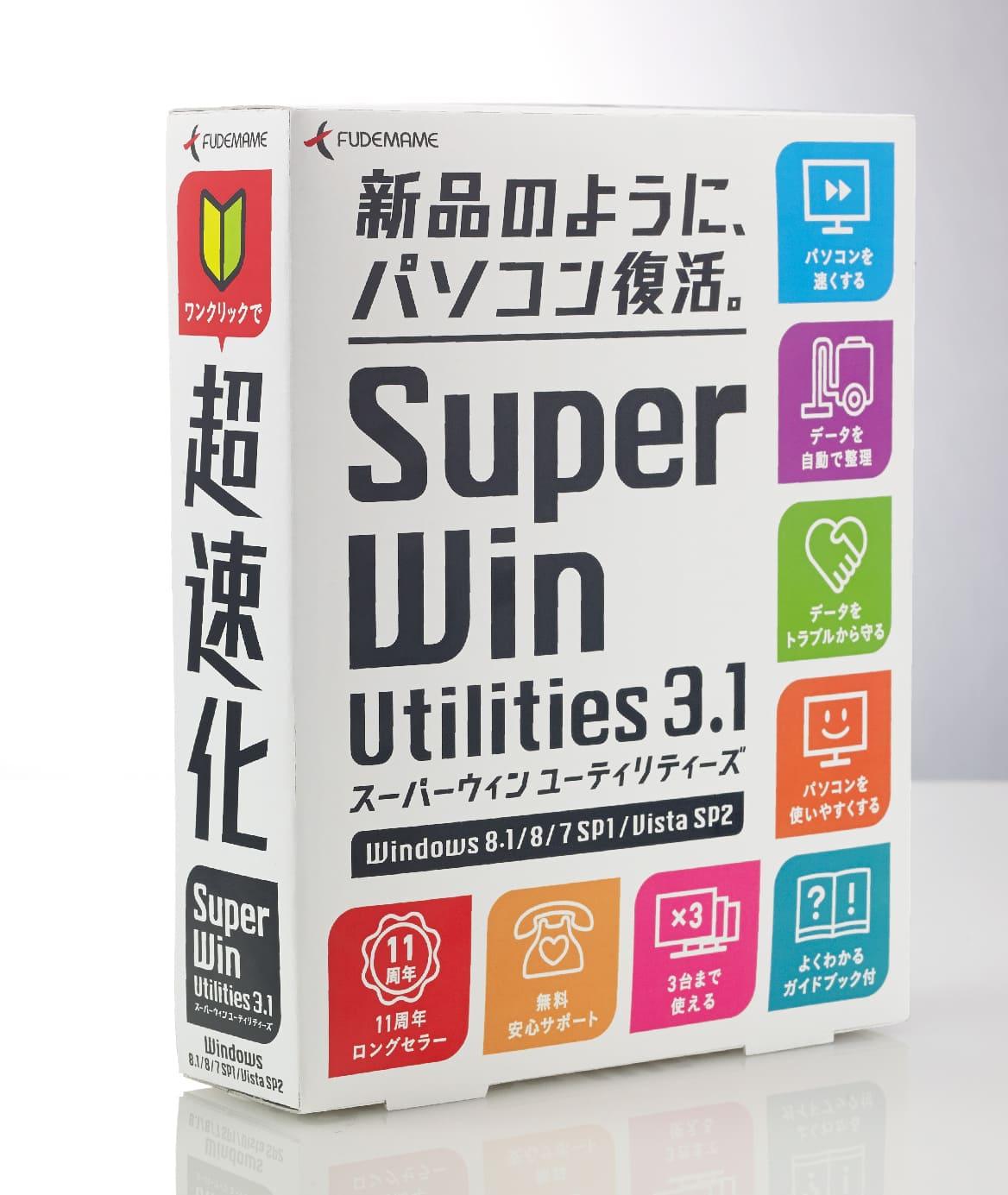 FUDEMAME-Super Winの表パッケージ