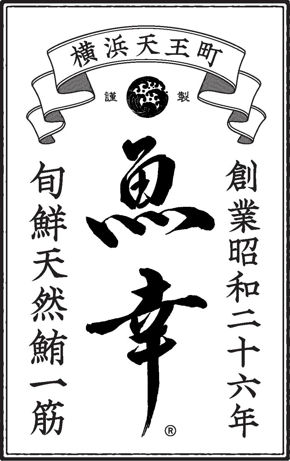 魚幸水産のロゴデザイン