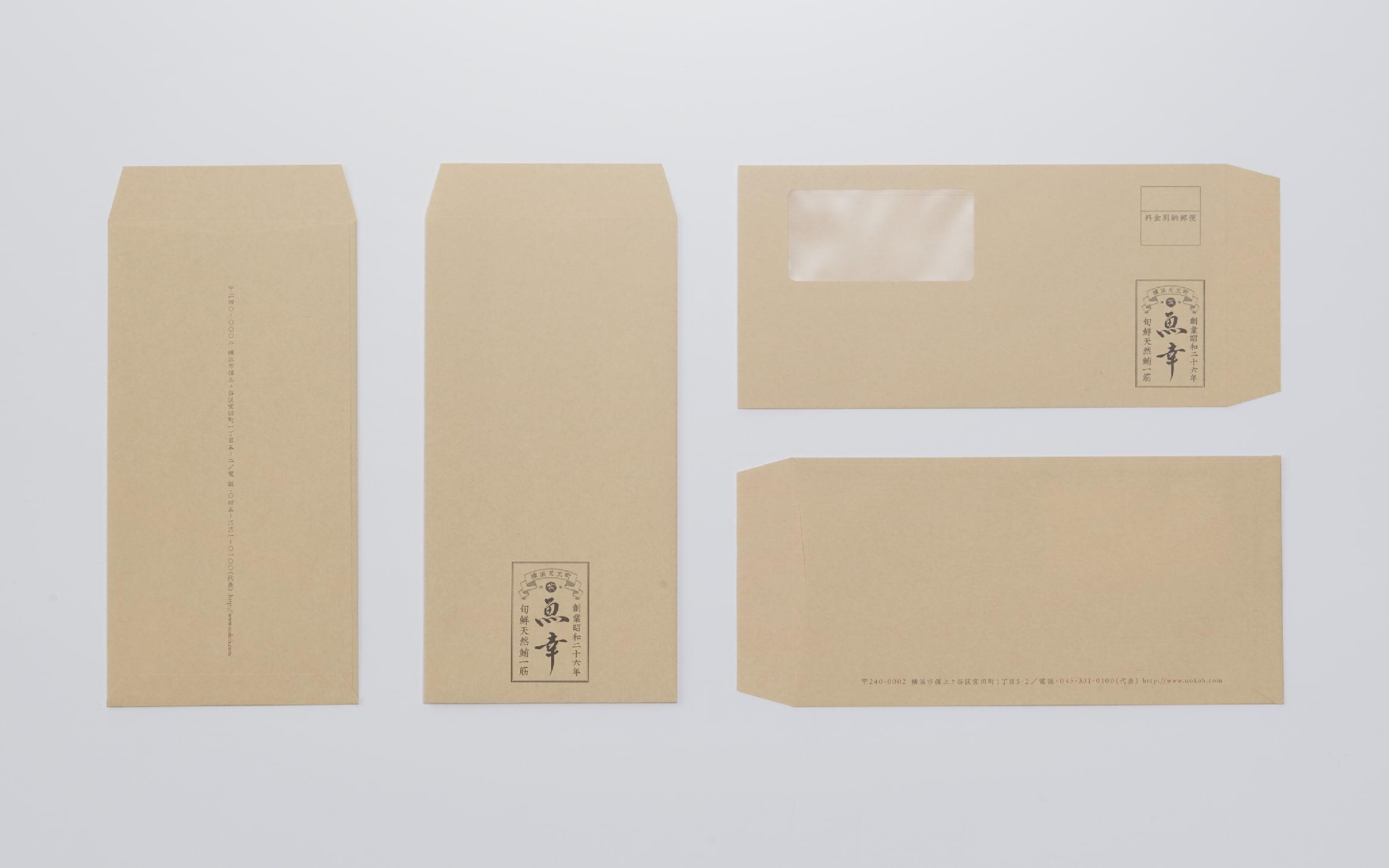 魚幸水産の封筒デザイン