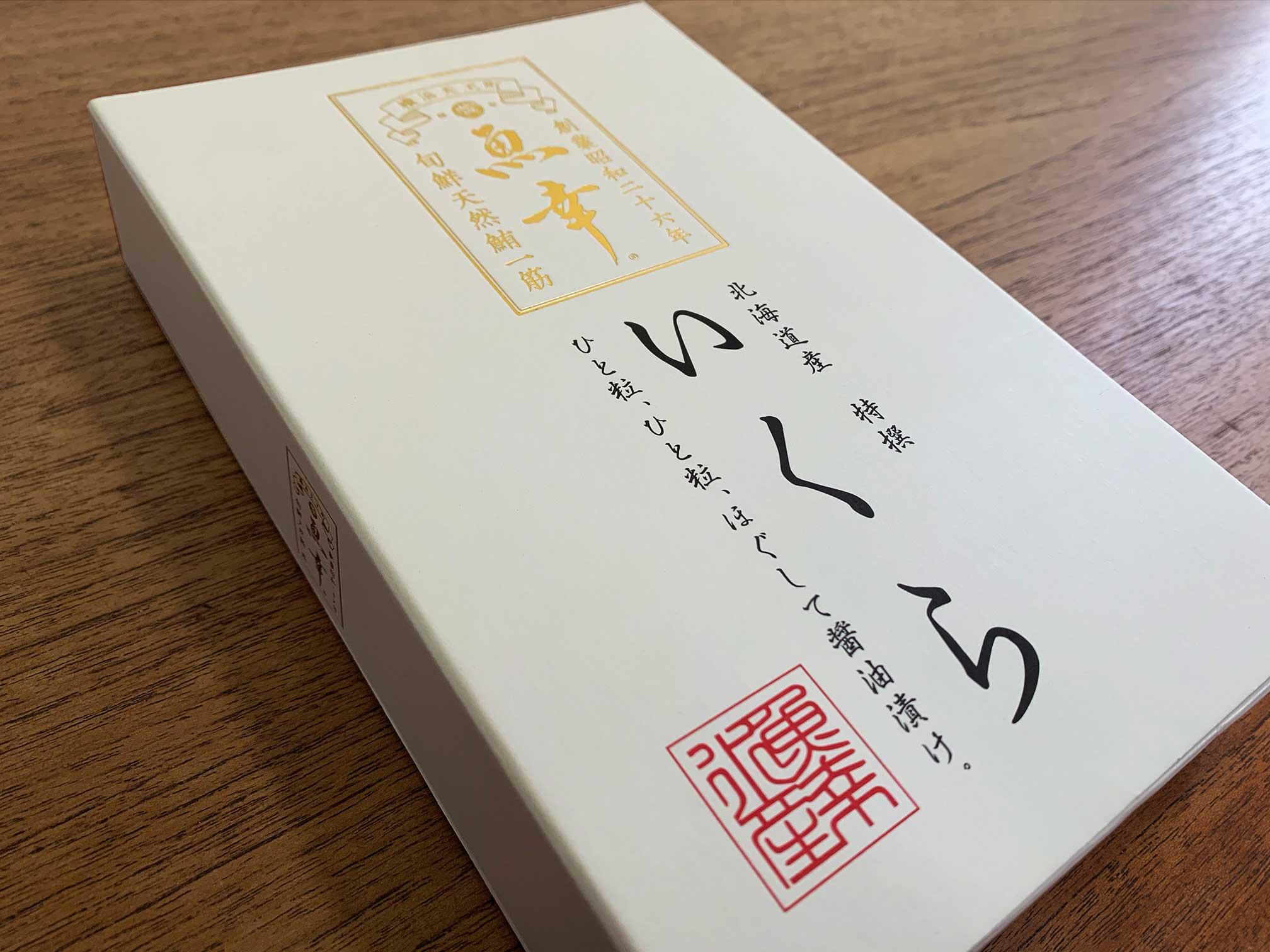 魚幸水産の包装紙デザイン