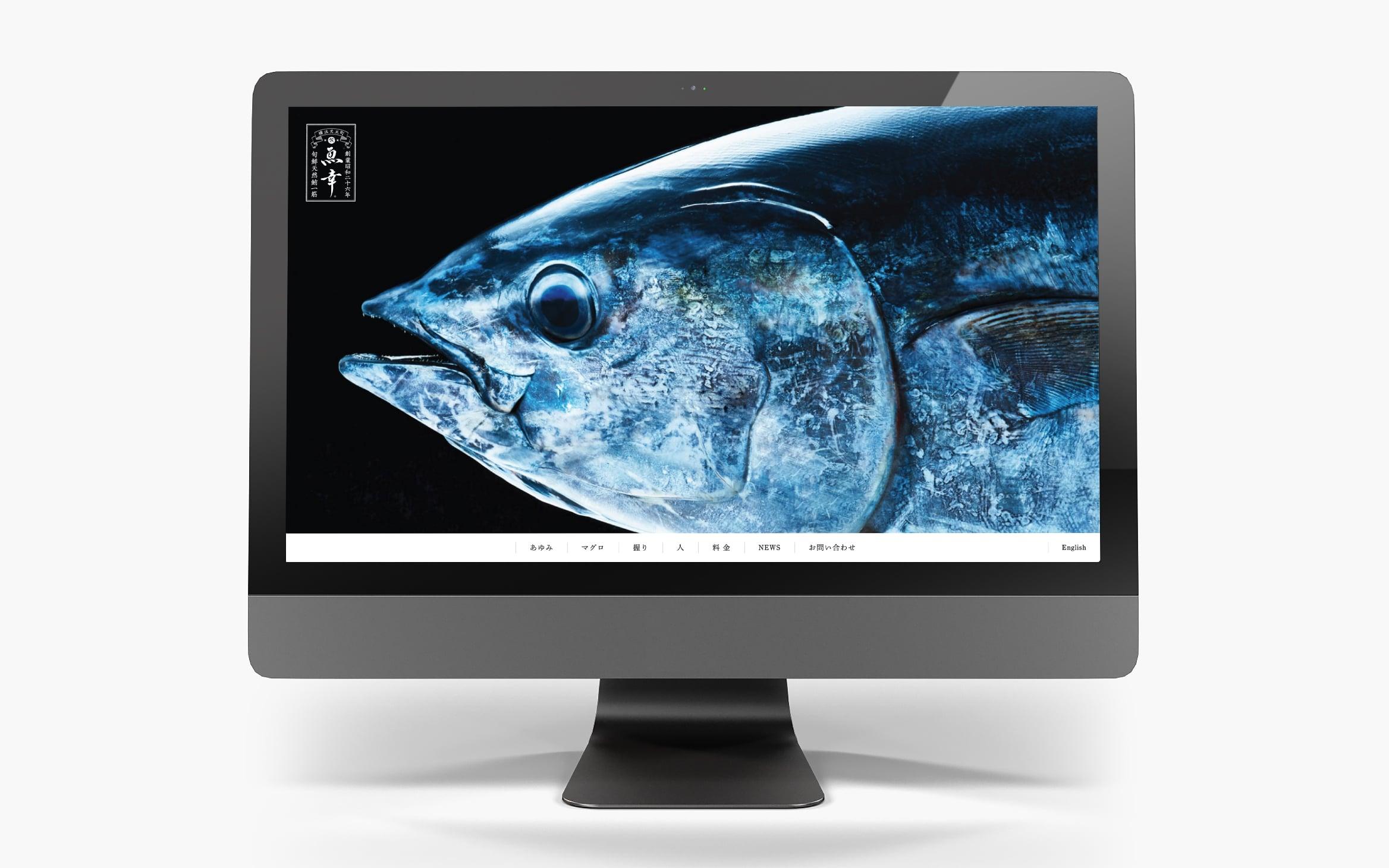 魚幸水産webサイト