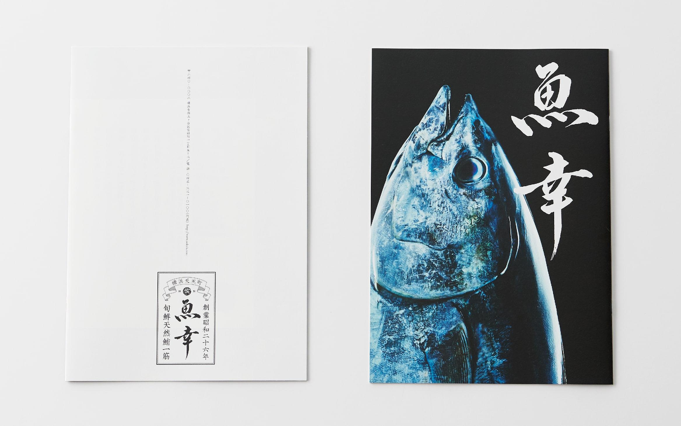 魚幸水産パンフレット